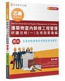 乙級建築物室內裝修工程管理研讀攻略(1):法規摘要彙編(4版)