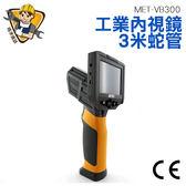 精準儀錶 可攜式電子內視鏡 工業檢測內視鏡 內窺鏡 蛇管窺視鏡 蛇管內視鏡 工業電子內視鏡