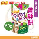 喜躍Party Mix 雞肉派對香酥餅 60g【寶羅寵品】