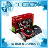 MSI 微星 GeForce GTX 1070 Ti GAMING 8G 顯示卡