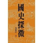 國史探微(2版)