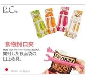 Loxin【SV3088】日本製 2入食物封口夾 壓扣式 密封夾 保鮮夾 零食夾 防潮夾 餅乾夾