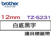 BROTHER  TZe-S231 超黏性護貝標籤帶 12mm 白底黑字