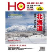 北海道HO(2020年版)