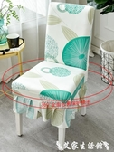 椅套 網紅彈力椅墊套裝餐椅套歐式家用簡約通用凳子套餐桌椅子套罩布藝春季新品