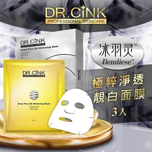 DR.CINK達特聖克 極粹淨透靚白面膜 3入【BG Shop】