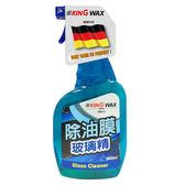 KING WAX 除油膜玻璃精(880ml)【愛買】