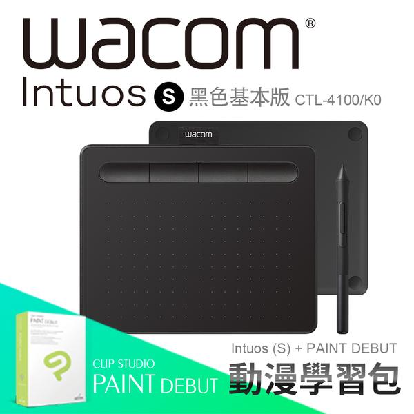 意念數位館【動漫學習包】Wacom Intuos Basic 繪圖板(黑)CTL-4100/K0