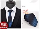 得來福領帶,K1321領帶拉鍊領帶8CM寬版領帶領帶,單領帶售價170元