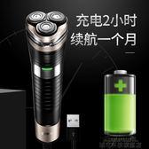 剃鬚刀電動刮鬍子刀男士全身水洗USB充電式鬍子修剪器鬍鬚刀 城市科技