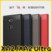 索尼Xperia XA2 / Ultra 碳纖維手機殼 戰神系列 類金屬 拉絲紋 防摔 保護套 全包邊矽膠套 軟外殼W3c