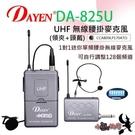【組合式】(DA-825)Dayen腰掛無線麥克風(頭戴+領夾).劇團.老師專用教學