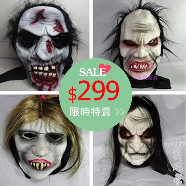 萬聖節恐怖鬼臉面具  整人恐怖鬼臉頭套