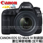 CANON 5D Mark IV 附 SIGMA 35mm F1.4 ART 贈原電+3600元禮券 (24期0利率 免運 公司貨) 5D4 5D M4 全片幅 WIFI