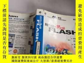 二手書博民逛書店罕見網頁設計夢工廠flash篇Y200392 胡海濤 北京大學出