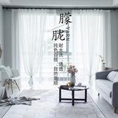 窗簾-窗紗紗簾透光簡約現代白紗陽台紗成品窗簾沙特價清倉遮光白色布料 完美情人精品館