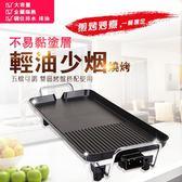 (中秋烤肉 下標即出)現貨免運110V家用韓式電烤盤鐵板燒商用無煙燒烤不黏鍋聚會電烤爐