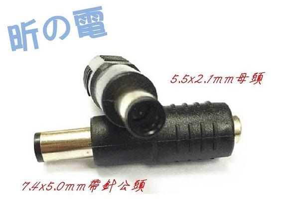【世明國際】惠普 DELL筆記本電腦電源轉換頭 7.4*5.0mm圓孔帶針轉DC5.5*2.1轉換頭