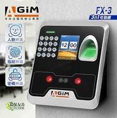 【超人生活百貨】AGIM人臉/指紋/密碼3合1打卡機  FX-3 可透過USB上傳.下載Excel考勤報表 雙攝像頭