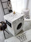 簡約北歐ins黑金灰滾筒洗衣機布藝多用蓋巾床頭柜蓋布冰箱防塵罩     易家樂