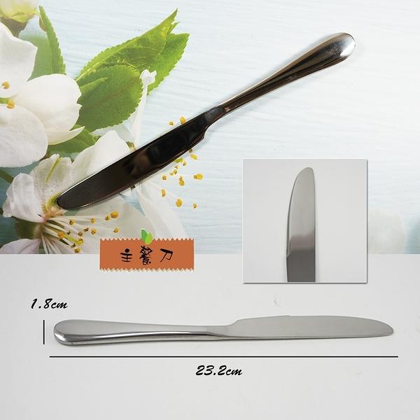 原點居家 不銹鋼 ZE系列餐具 主餐刀