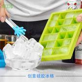 24格硅膠冰格模具凍冰塊的模具無毒制冰盒家用威士忌冰塊模具冰模 全館免運
