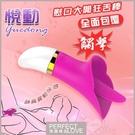 按摩棒 情趣用品 買送潤滑液 買就送潤滑液 悅動‧慰口大開 12頻震動USB充電矽膠狂舌棒