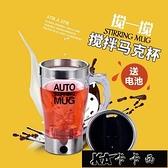 自動攪拌杯子蛋白粉牛奶飲料電動水杯【全館免運】