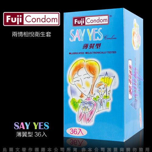 情趣用品保險套芙莉詩 兩情相悅保險套 Say yes condom 薄翼型(36入) 情趣用品