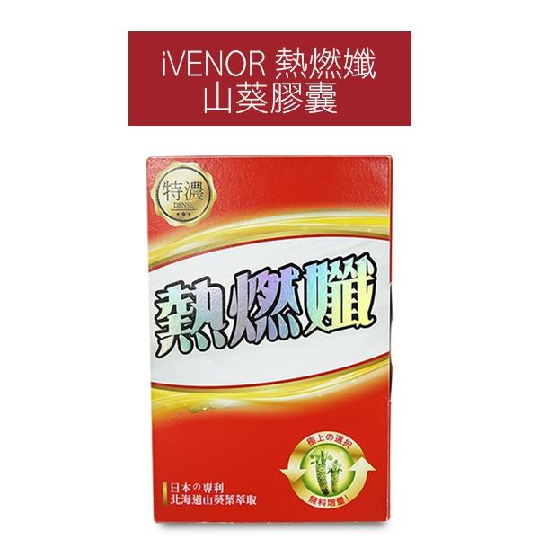 iVENOR 熱燃孅山葵膠囊 30錠/盒【小紅帽美妝】NPRO