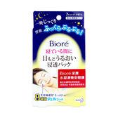 日本 花王 Biore 蜜妮 深潤水凝凍晚安眼膜 ◆86小舖 ◆