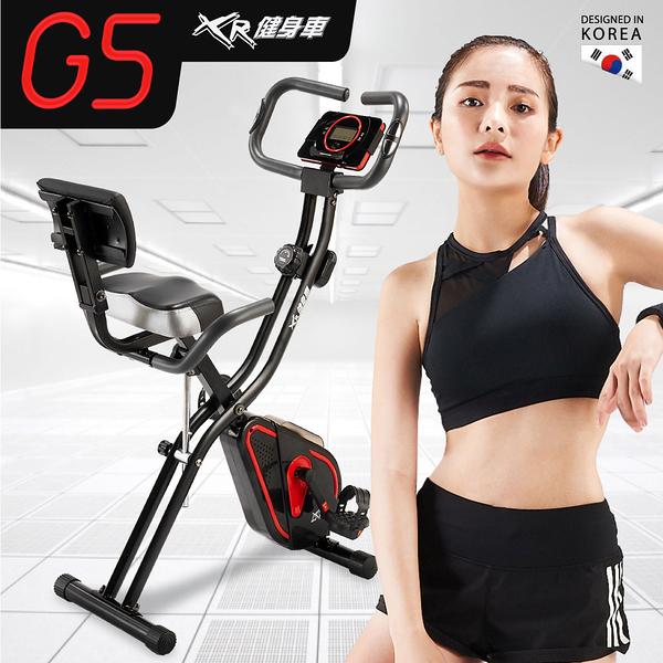 全新升級渦輪式XR-G5二合一磁控飛輪健身車 XR-G4座墊背墊大升級 WELLCOME好吉康