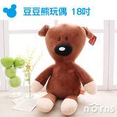 Norns【豆豆熊玩偶 基本款18吋】正版授權 豆豆先生 娃娃 絨毛玩具 泰迪熊 Teddy