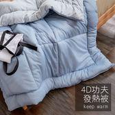 棉被 / 雙人 【樂芙4D功夫發熱被】遠紅外線發熱纖維  獨家開發設計  戀家小舖ADL200