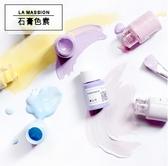 油畫顏料 石膏專用色素diy香薰石膏顏料擴香石染色顏料手工diy上色顏料30ml