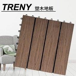 [ 家事達 ] HD-02-CHOCOLATE  直木紋 塑木地板-巧克灰 (10片/箱) 拼接地板 庭院美觀