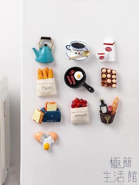 冰箱貼磁貼北歐卡通可愛磁性貼留言板磁力貼一套【極簡生活】