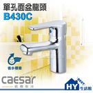 Caesar 凱撒精選衛浴配件 B430C 單孔面盆龍頭 水龍頭 冷熱混合龍頭