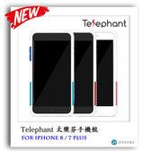 Telephant iPhone 8 7 Plus 太樂芬手機殼 透明背蓋  保護殼