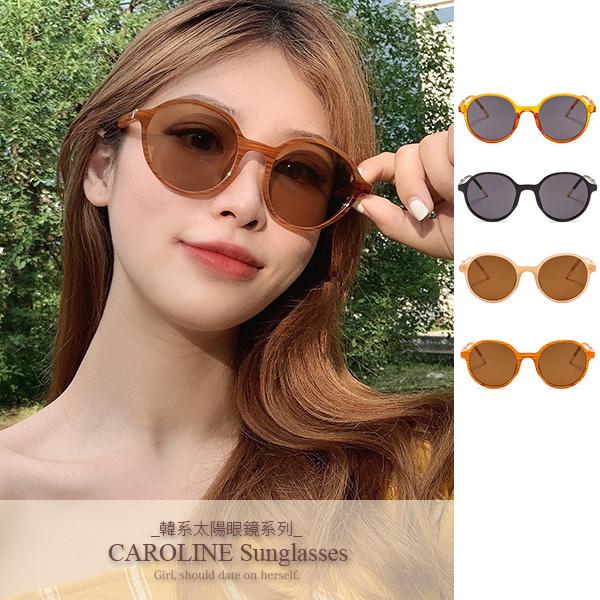 《Caroline》夏季美式復古圓框網紅款潮流行時尚百搭明星抗UV太陽眼鏡 71266標檢局D74321