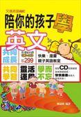 (二手書)陪你的孩子學英文:艾瑪美語ABC(4CD+書)