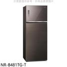 【南紡購物中心】Panasonic國際牌【NR-B481TG-T】485公升雙門變頻冰箱曜石棕