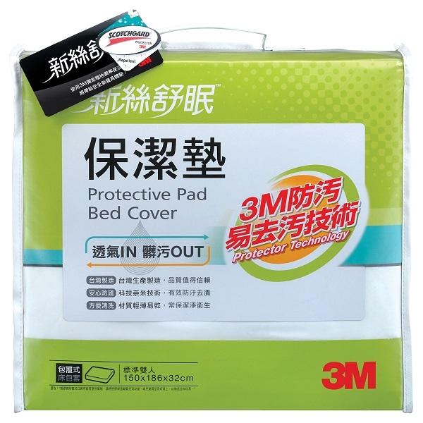 【3M專櫃】獨賣新絲舒眠保潔墊雙人包覆式床包 (立體式)5尺X6.2尺