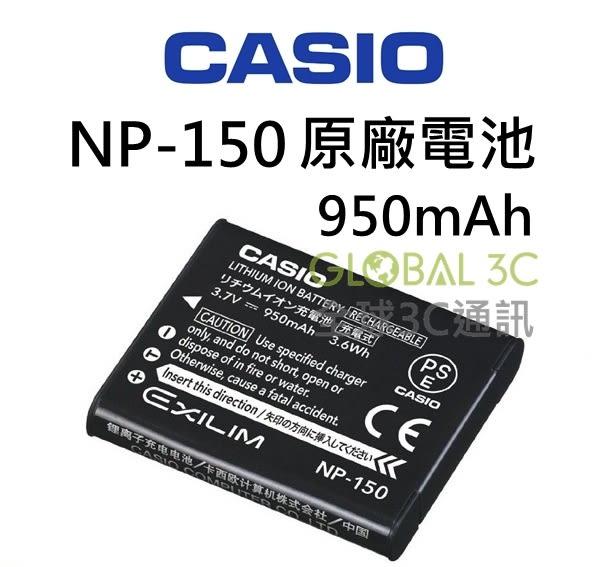 CASIO 相機 NP-150 原廠電池 NP150 TR 70 60 50 35 15 10 150 200 300 卡西歐 電池