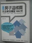 【書寶二手書T9/投資_NLC】房子這樣買-完全解答購屋108問_蘇於修