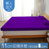 House Door 大和抗菌防螨布套 11cm記憶床墊-單大3.5尺(魔幻紫)