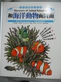 【書寶二手書T5/少年童書_ER9】和海洋動物面對面_奧莉維亞.布魯克斯