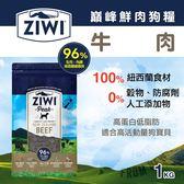 【毛麻吉寵物舖】ZiwiPeak巔峰 96%鮮肉狗糧-牛肉(1kg) 主食/飼料/生食