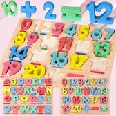 認數數字字母拼圖蒙氏早教兒童寶寶益智男童1-2玩具3周歲6女孩子4