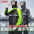 雨衣雨褲套裝男女成人騎行電動摩托車全身防水外套防暴雨外賣雨衣 蘿莉小腳丫